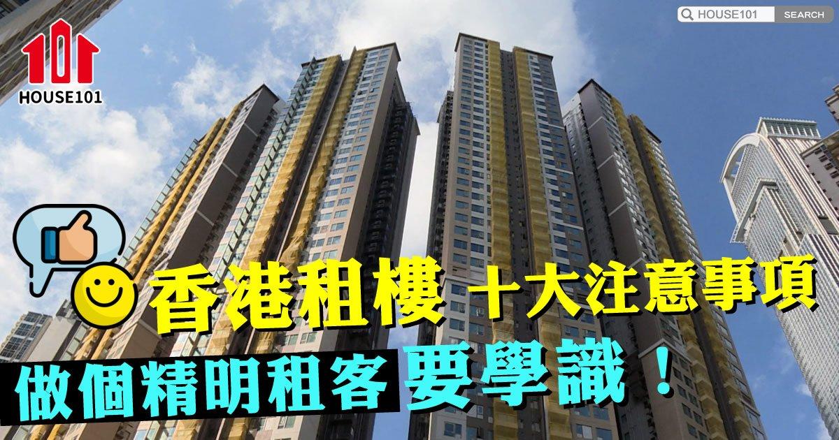 【置業指南】做個精明租客!香港租樓10大注意事項