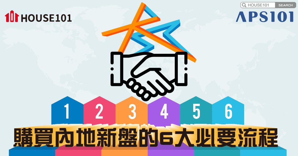 【大灣區】購買內地新盤的6大必要流程!