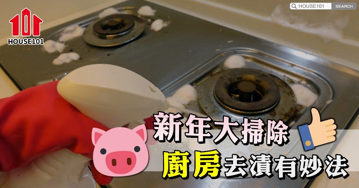 【居家生活】農曆新年將至係時候大掃除!清潔廚房去漬3大攻略