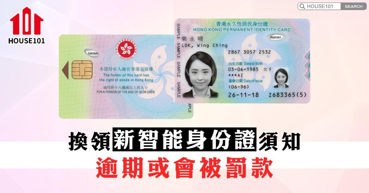 【港人必讀】換領「新智能身份證」細節你要知!( 時間地點安排 )