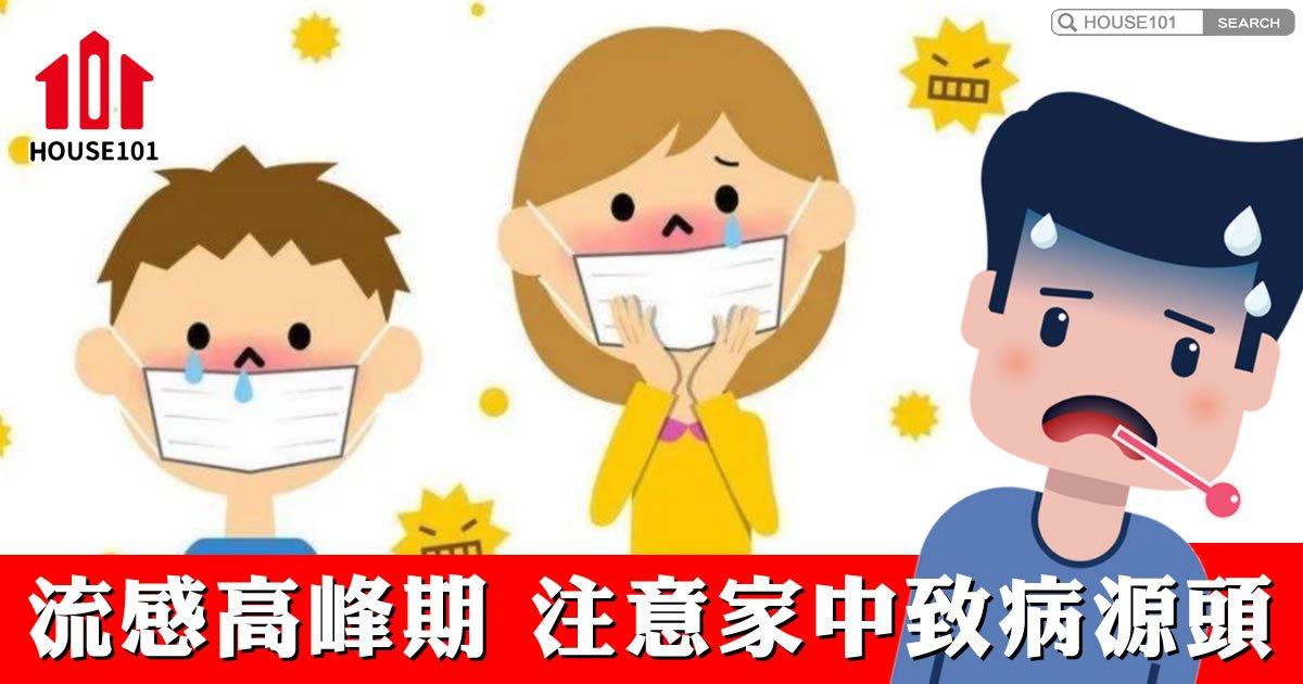 【健康生活】流感爆發!不可不知的 6 個家中致病源頭