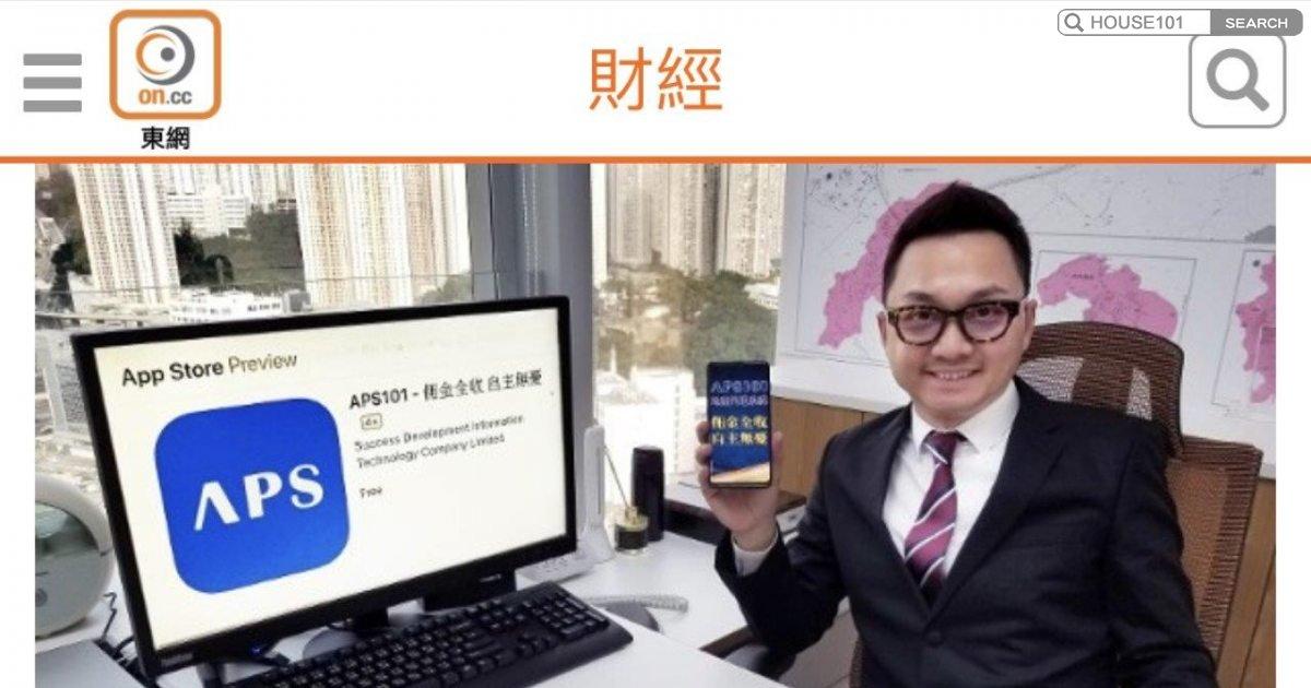 【東網on.cc】首創地產代理開單平台 APS101免收佣金顛覆傳統
