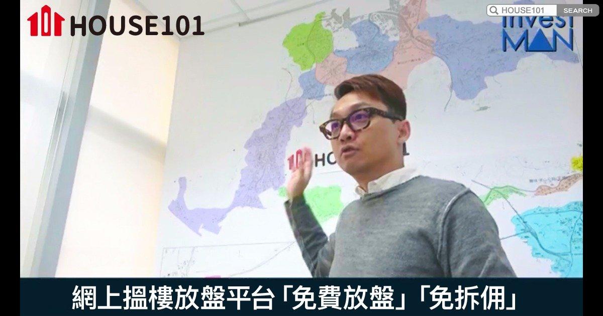 【蘋果日報】HOUSE101網上搵樓放盤平台「免費放盤」「免拆佣」