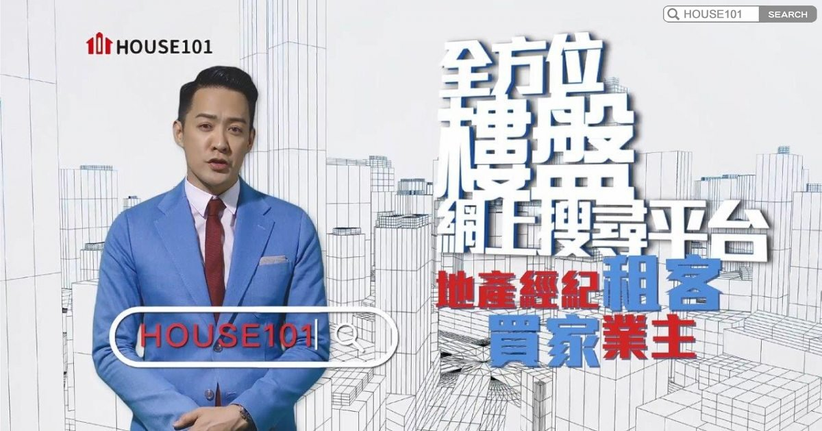 【HK01】HOUSE101免費搵樓有私隱 龐大宣傳兼集合代理力量
