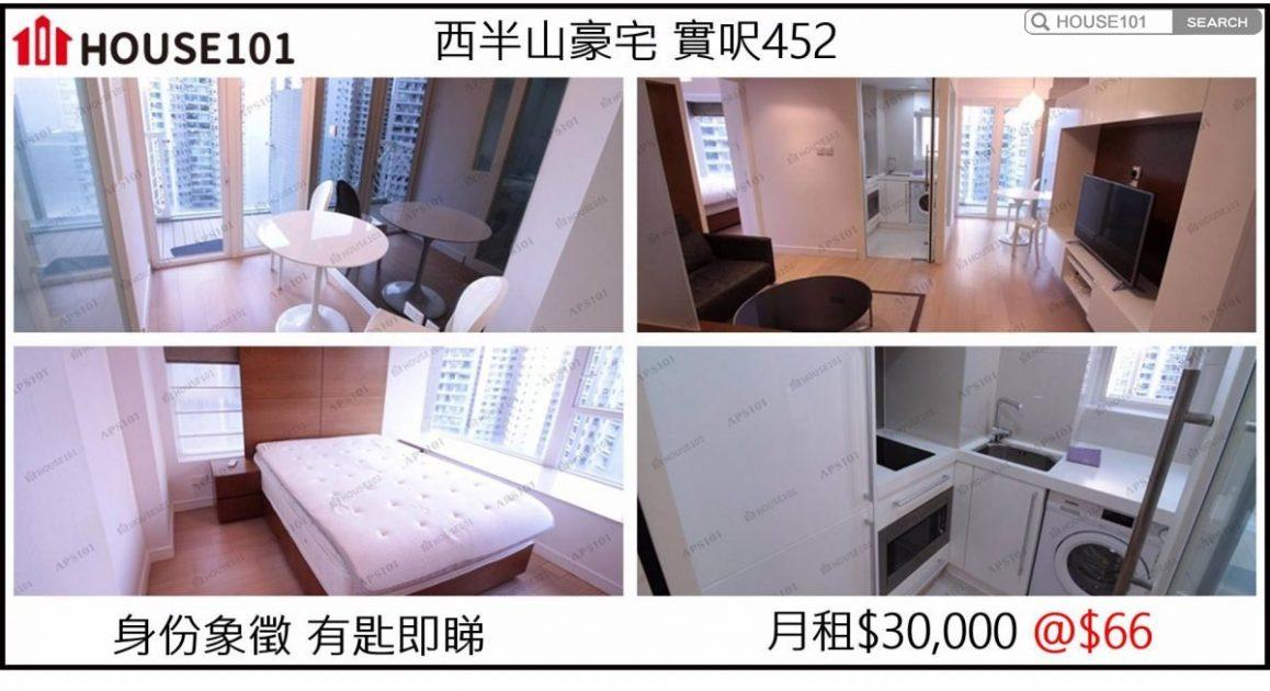 【筍盤推介】即時升LV!呎租$66入住西半山豪宅!!
