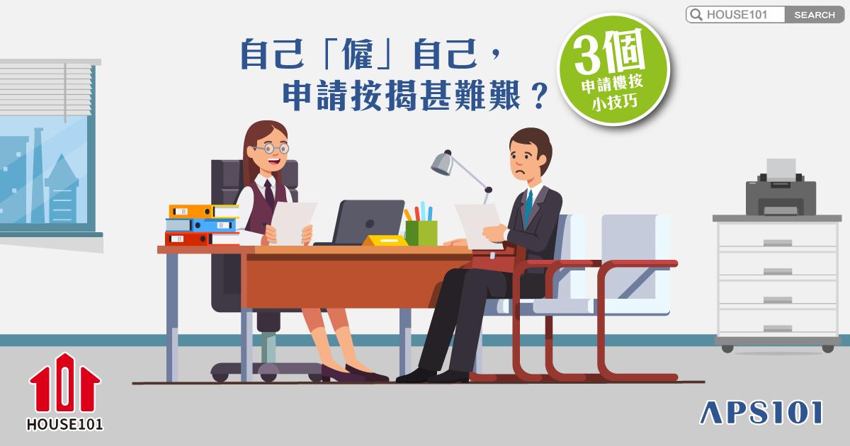 【按揭知識】自己「僱」自己,申請按揭甚難艱?