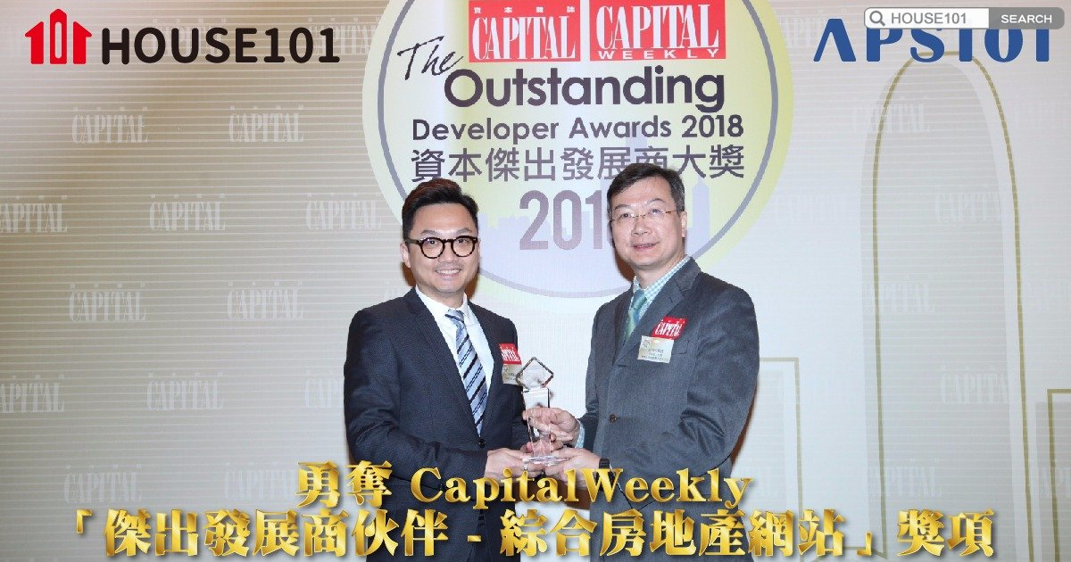 HOUSE101 APS101 勇奪 CapitalWeekly 「傑出發展商伙伴—綜合房地產網站」獎項