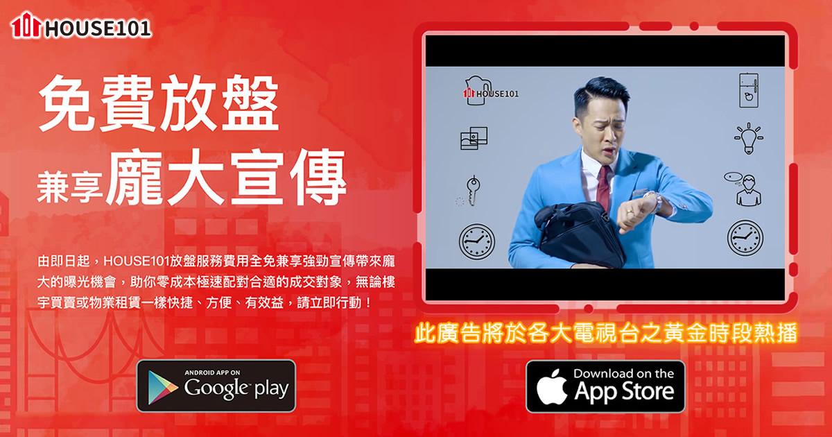 【免費放盤】兼享龐大宣傳廣告及曝光!– 香港業主必睇