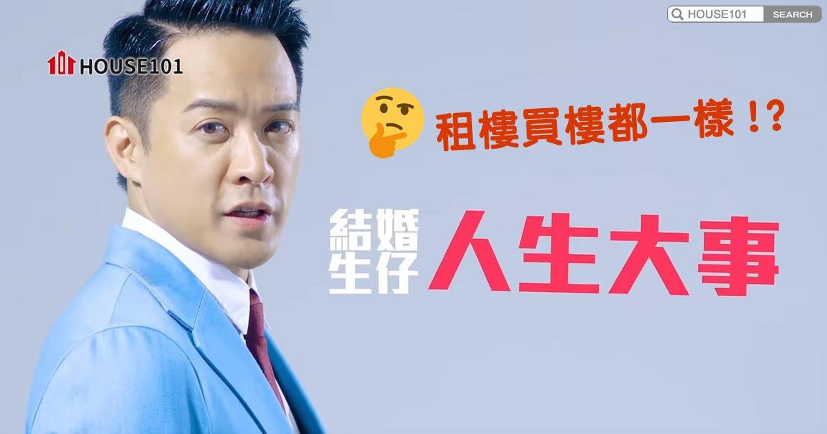 【香港地產故事】經紀工作篇 / 業主放盤篇 / 買家上車篇 小電影